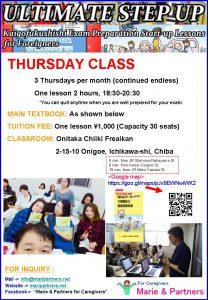 外国人向け介護福祉士試験対策講座木曜コースの案内