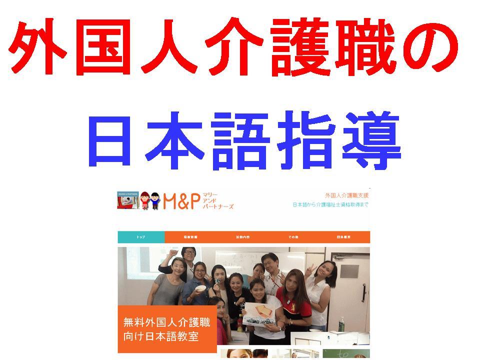 在日フィリピン人介護職の日本語指導のポイント